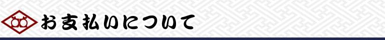 title_shiharai