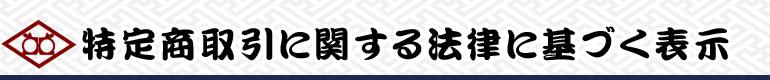 title_tokutei